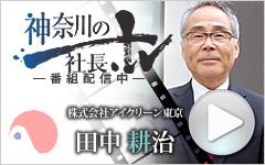 神奈川の社長TV